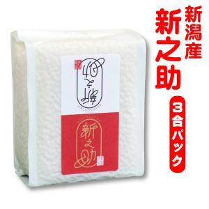米 新潟産 新之助 3合(450g)真空 パック キューブ型 プチギフト 新潟の手土産|echigo-komesho