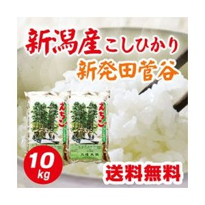 米 新潟県 新発田 菅谷産 コシヒカリ 真空パック 5kg×2|echigo-komesho