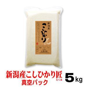 米 お米 5kg 新潟産 コシヒカリ「匠」 真空パック こしひかり のし お歳暮 贈答 お祝 内祝 北海道-九州 送料無料|echigo-komesho