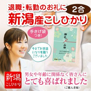 退職 お礼 プチギフト 新潟産コシヒカリ 2合...の詳細画像1