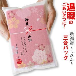 退職 お礼 チギフト お米 3合パック(450g)新潟産 コシヒカリ オシャレ|echigo-komesho