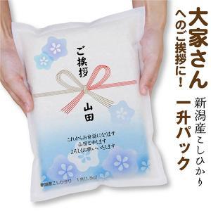 大家 さんへの 引っ越し 挨拶 お米 新潟産 コシヒカリ一升(1.5kg)|echigo-komesho