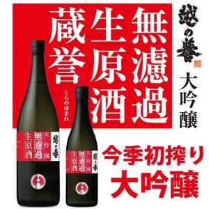 越後杜氏入魂 大吟醸無濾過原酒 1.8L 原酒造 日本酒 大吟醸|echigo|02