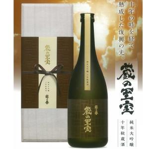 日本酒 越の誉 蔵の至宝 純米大吟醸十年秘蔵酒 720ml(あすつく対応) echigo