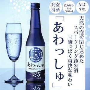 日本酒 スパークリング  発泡性純米酒 あわっしゅ 320ml 原酒造