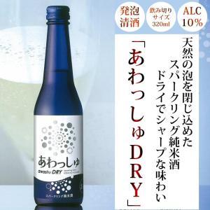 日本酒 発泡性純米酒 あわっしゅDRY 320ml越の誉 原酒造