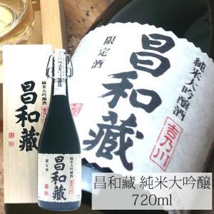 昌和蔵 純米大吟醸 720ml 吉乃川 日本酒 純米大吟醸