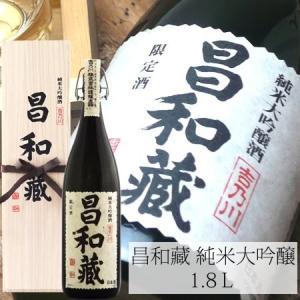 昌和蔵  純米大吟醸1800ml 吉乃川 日本酒 純米大吟醸