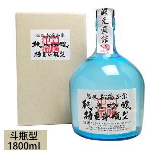 日本酒 お福正宗 純米吟醸槽しぼり斗瓶型1.8L お福酒造|echigo