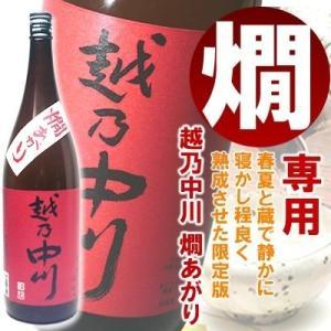 越乃中川 燗あがり 1.8L 日本酒 燗酒 熱燗|echigo