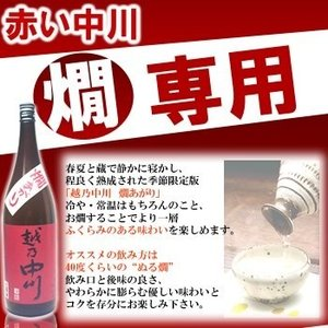 越乃中川 燗あがり 1.8L 日本酒 燗酒 熱燗|echigo|02