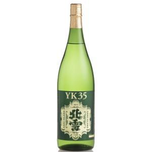 日本酒 純米大吟醸 YK35 北雪 1.8L 北雪酒造 [取り寄せ商品]ギフト バレンタイン|echigo