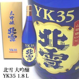 日本酒 大吟醸 YK35 北雪 1800ml 北雪酒造 ギフト バレンタイン|echigo