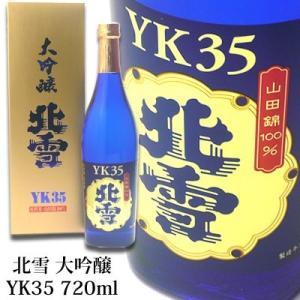 日本酒 ギフト 北雪  YK35 大吟醸720ml  北雪酒造|echigo