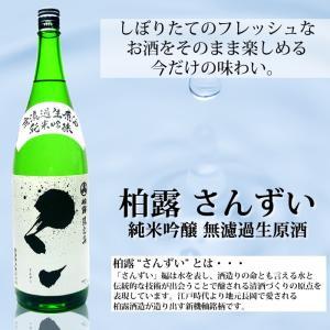 さんずい 純米吟醸無濾過生原酒1.8L 柏露酒造 日本酒