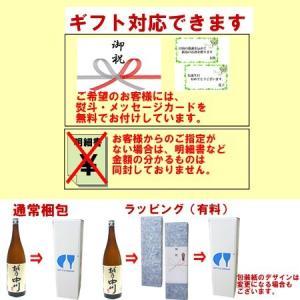 さんずい 純米吟醸無濾過生原酒1.8L 柏露酒造 日本酒|echigo|03