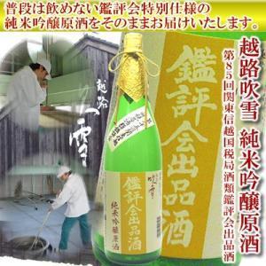 越路吹雪 純米吟醸原酒 鑑評会出品酒 1.8L 高野酒造|echigo