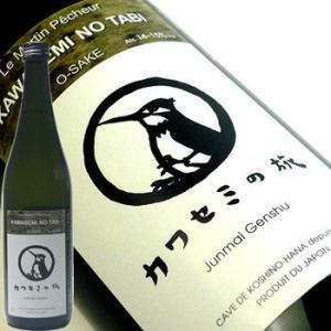 【蔵元直送】カワセミの旅 純米原酒720ml(化粧箱入り) 越の華酒造|echigo