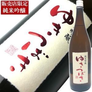 ゆきつばき 限定純米吟醸酒 1.8L 雪椿酒造 日本酒 純米吟醸酒(あすつく対応)