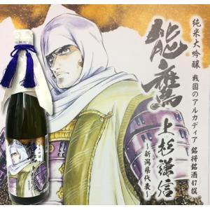 日本酒 戦国のアルカディア 名将銘酒47撰 能鷹 純米大吟醸 上杉謙信ラベル720ml 田中酒造|echigo