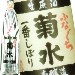 冬季限定 ふなぐち菊水一番しぼり 1.8L 菊水酒造(あすつく対応)