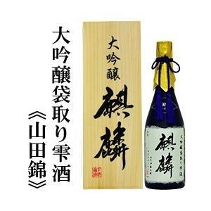 [蔵元直送]麒麟 大吟醸袋取り雫酒(山田錦)720ml [桐箱入り]下越酒造|echigo