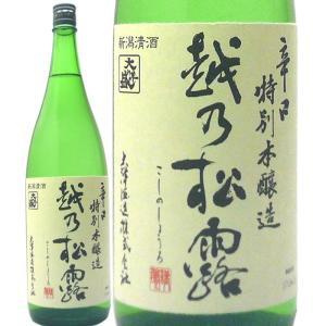 日本酒 大洋盛 越乃松露 辛口特別本醸造 1800ml 大洋酒造|echigo