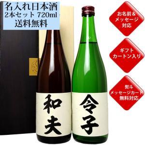 新元号はこれで乾杯 日本酒「令和」「平成」飲み比べセット   ●1本目のお酒「新元号記念 令和」 お...