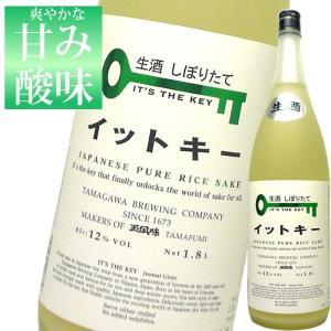 イットキー(It's the key)しぼりたて生酒 1.8L 玉川酒造 ギフト バレンタイン|echigo