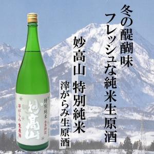妙高山 特別純米 滓(おり)がらみ生原酒 1.8L 妙高酒造 日本酒