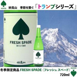 日本酒 妙高山 FRESH SPADE(フレッシュスペード)720ml 妙高酒造|echigo