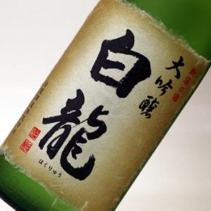 【モンドセレクション最高金賞】受賞 白龍 大吟醸1800ml【日本酒/新潟】[取り寄せ商品]|echigo