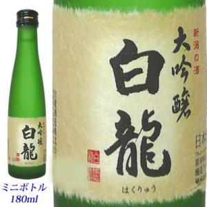 白龍 大吟醸180mlミニボトル 白龍酒造[取り寄せ商品]|echigo