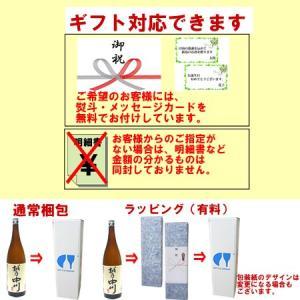 日本酒 越乃寒梅 純米大吟醸酒 金無垢 720ml 石本酒造(あすつく対応)|echigo|02