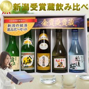 日本酒 飲み比べセット(月) 越乃寒梅 八海山 300ml×5本 辛口  ギフト ホワイトデー 20...