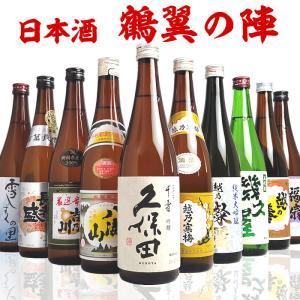 日本酒セット 飲み比べセット 鶴翼の陣 久保田 八海山 越乃寒梅など有名酒10本セット 720ml|echigo