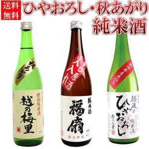 敬老の日 ギフト プレゼント 2020 日本酒 ひやおろし 秋の日本酒 飲み比べセット 720ml×...