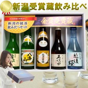 父の日ギフト 名入れのお酒 飲み比べセット(雪) 越乃寒梅 ...