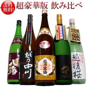 日本酒 (豪華版)新潟辛口セット1.8L×5本・720ml×1本 echigo