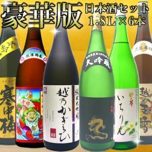 さけ尽くし(豪華版福袋・新春の華)純米大吟醸&大吟醸入り日本酒セット1.8L×6本(送料無料)