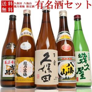 日本酒セット 久保田 越乃寒梅 八海山 新潟の有名酒+限定酒 飲み比べセット720ml×5本(K5)