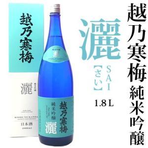 越乃寒梅 純米吟醸 灑(さい) 1.8L 石本酒造 日本酒(専用化粧箱付)(あすつく対応)