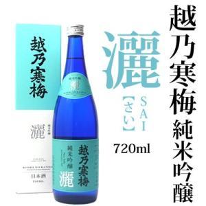 日本酒 越乃寒梅 純米吟醸 灑(さい)720ml 石本酒造(化粧箱付)あすつく対応 ギフト バレンタイン|echigo