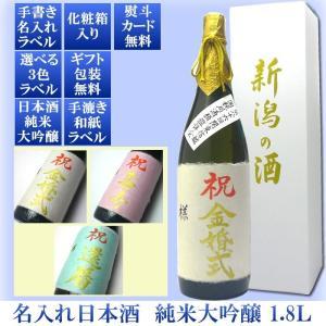 日本酒 ギフト プレゼント 手書き名入れラベルのお酒1.8L 純米大吟醸(化粧箱付)|echigo