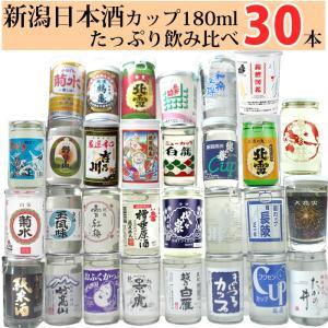 (麒麟)新潟地酒カップ酒どっさり30本日本酒飲み比べセット180ml×30本 日本酒セット 送料無料