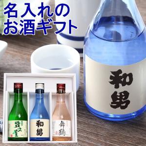 遅れてごめんね 父の日 プレゼント 日本酒 名入れ 飲み比べセット(鳥改)父の日ギフト ミニボトル300ml×3本 60代 70代 80代|echigo