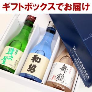 遅れてごめんね 父の日 プレゼント 日本酒 名入れ 飲み比べセット(鳥改)父の日ギフト ミニボトル300ml×3本 60代 70代 80代|echigo|03