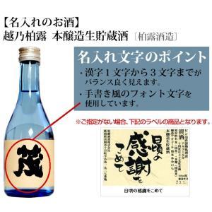 遅れてごめんね 父の日 プレゼント 日本酒 名入れ 飲み比べセット(鳥改)父の日ギフト ミニボトル300ml×3本 60代 70代 80代|echigo|04