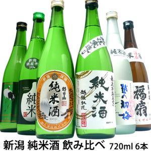 日本酒 新潟 純米酒飲み比べセット720ml×6本(送料無料...