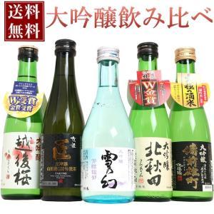 ギフト 日本酒 大吟醸 ミニボトル 300ml×5本 飲み比べセット(花)|echigo